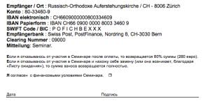 Konto bei der Schweizer Postfinance der Russisch Orthodoxen Kirche