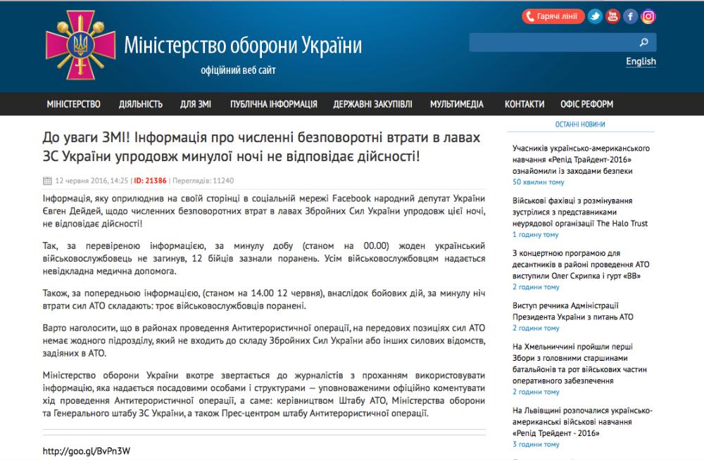 Bulletin des Ukrainischen Verteidigungsministeriums vom 12. Juni 2016, 14.25 Uhr
