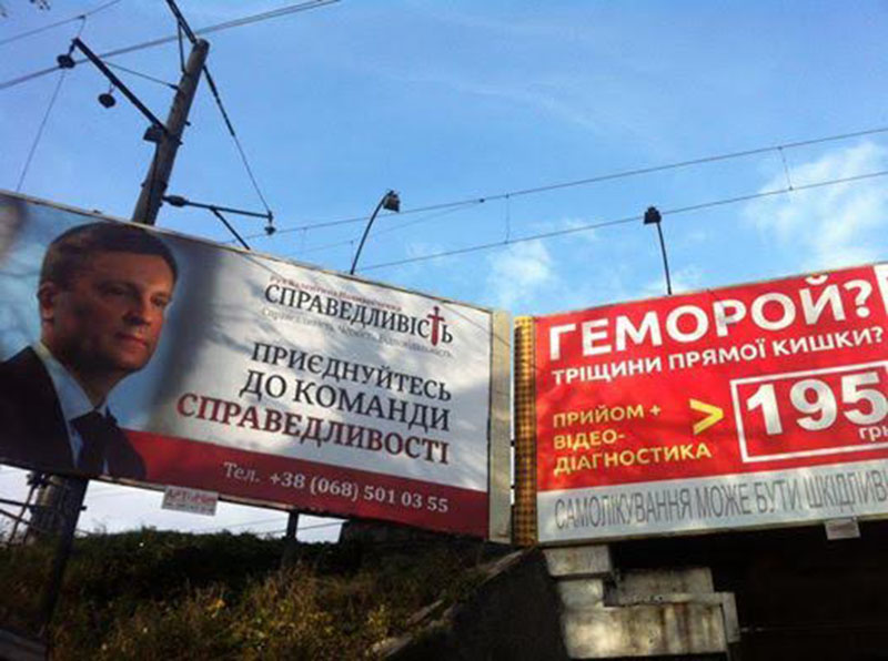 Billboards with Nalyvaychenko have long hung in Kiev. From where the money is, Valentine?