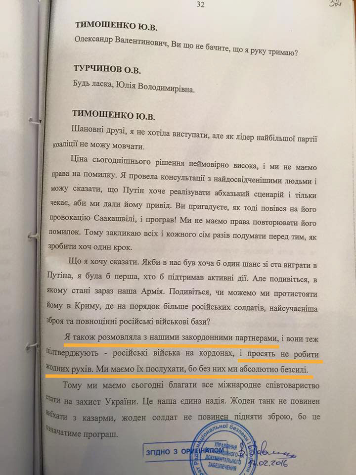 At the NSDC meeting, Nalyvaichenko and Tymoshenko were offered not to resist Russian aggression.