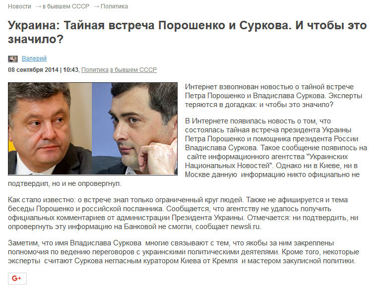 On the Internet, there is a sufficient number of reports about the secret meeting between Poroshenko and Surkov.