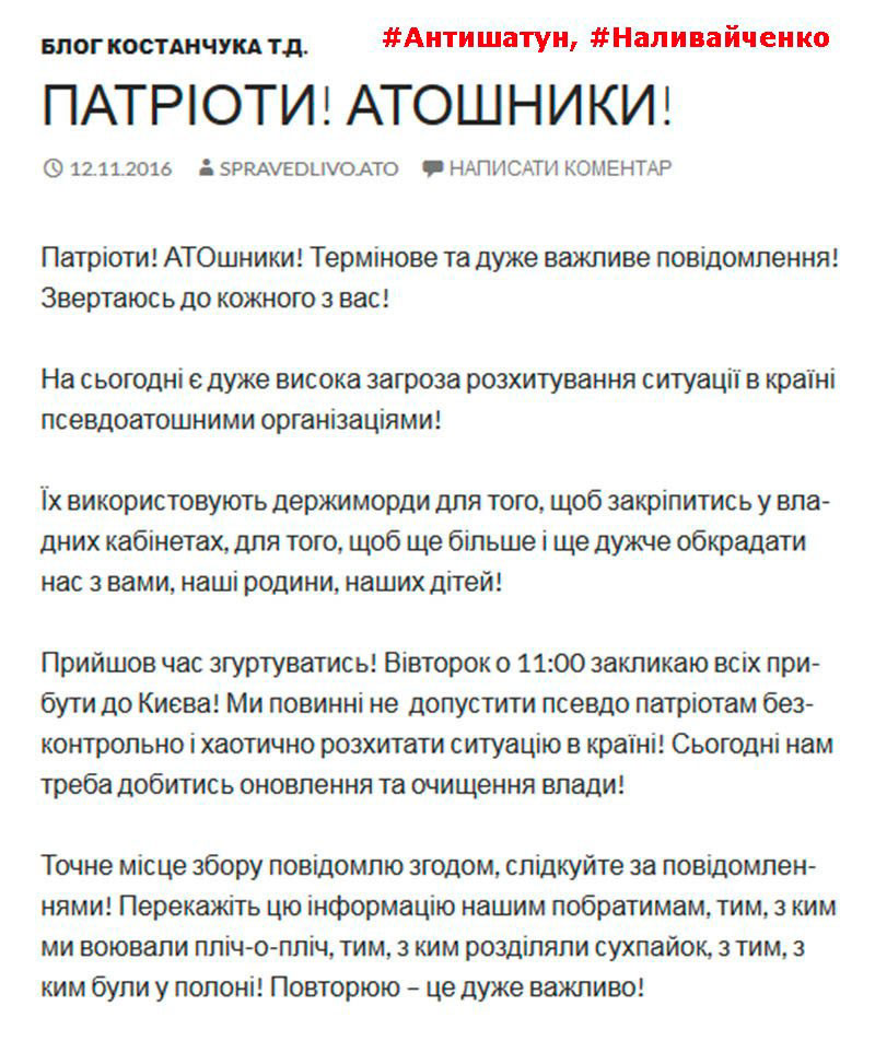 Screenshot of the site from spravedlyvist-ato.org.ua