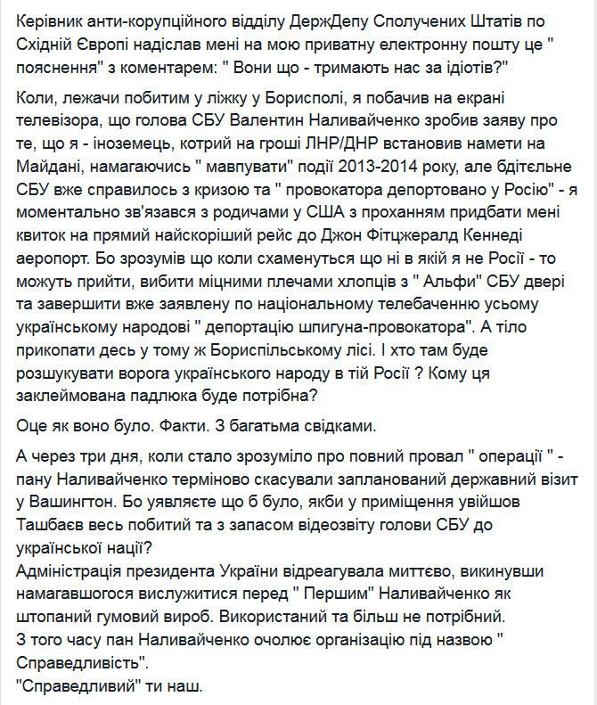 Screen comment Rustam Tashbaev about the statement Nalivaichenko.