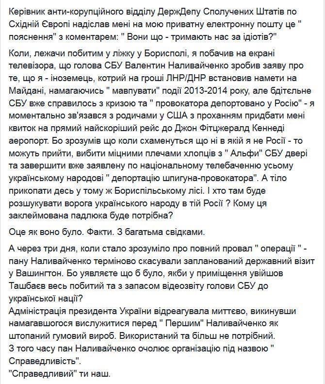 Screen comment Rustam Tashbaev about the statement Nalivaichenko.
